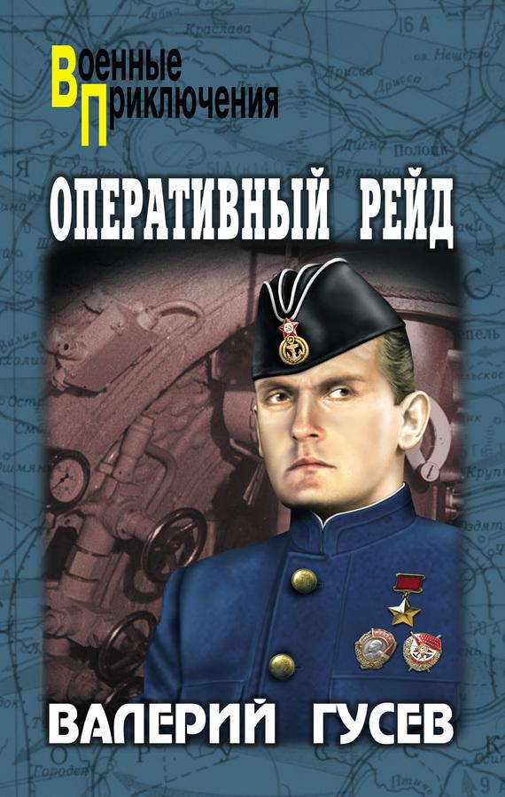Оперативный рейд (сборник)