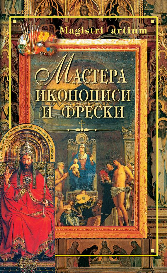 Мастера иконописи и фрески