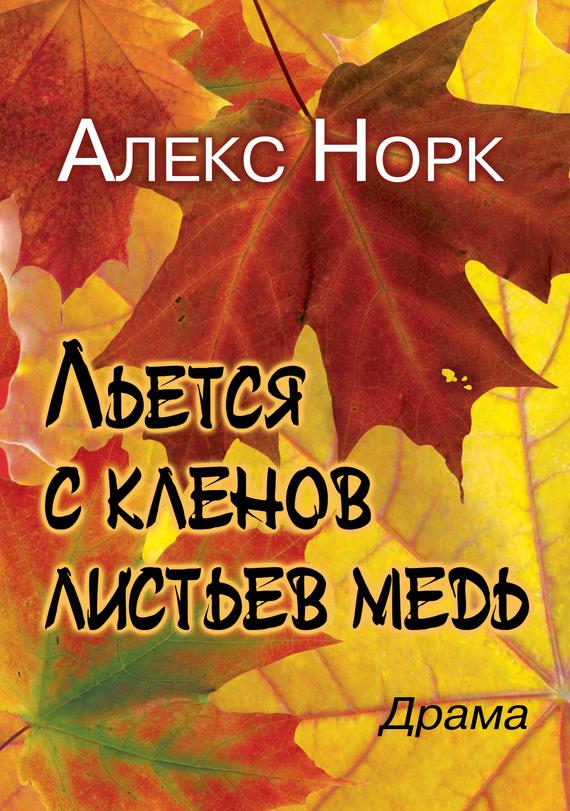 Льется с кленов листьев медь