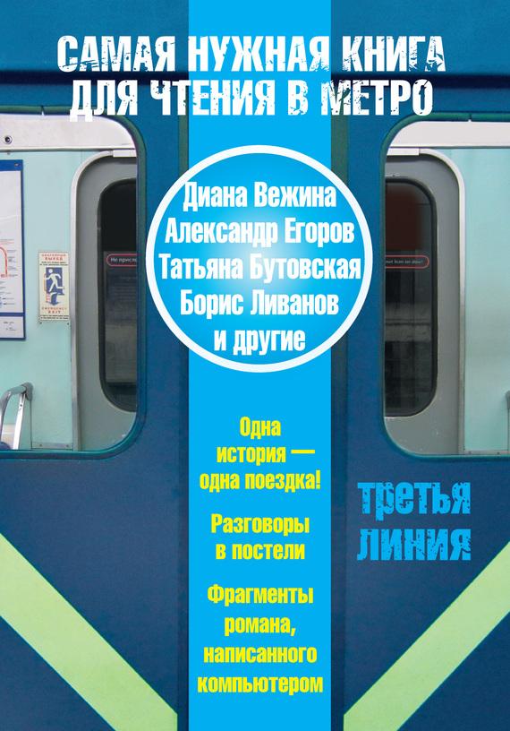 Самая нужная книга для чтения в метро. Третья линия (сборник)