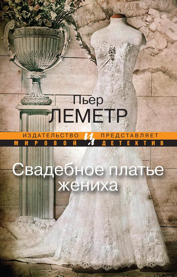 ПЬЕР ЛЕМЕТР КНИГИ СКАЧАТЬ БЕСПЛАТНО