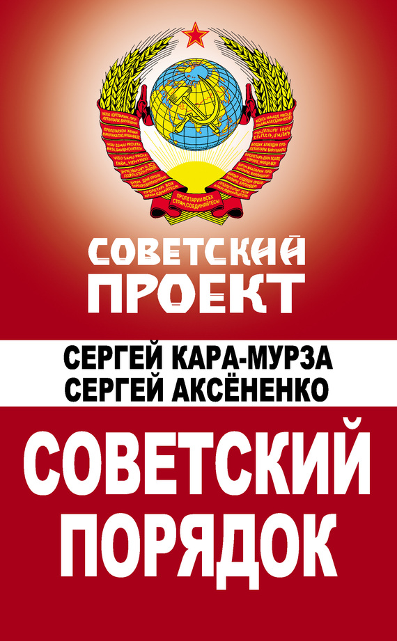 Советский порядок