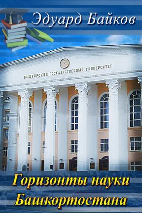 Горизонты науки Башкортостана (сборник)