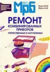 Ремонт комбинированных приборов. Справочник.