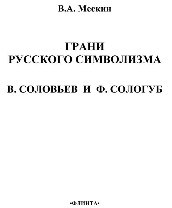 Грани русского символизма: В. Соловьев и Ф. Сологуб