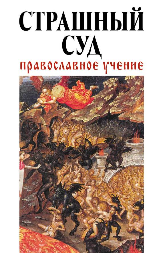 Страшный суд: Православное учение