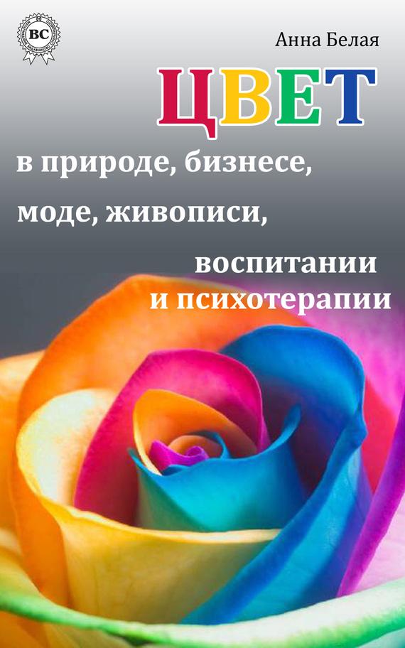 Цвет в природе, бизнесе, моде, живописи, воспитании и психотерапии