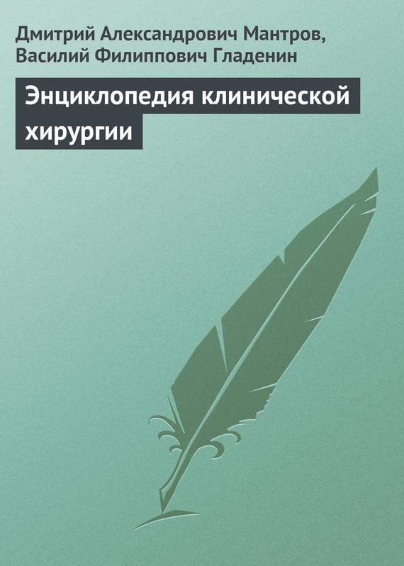 Энциклопедия клинической хирургии