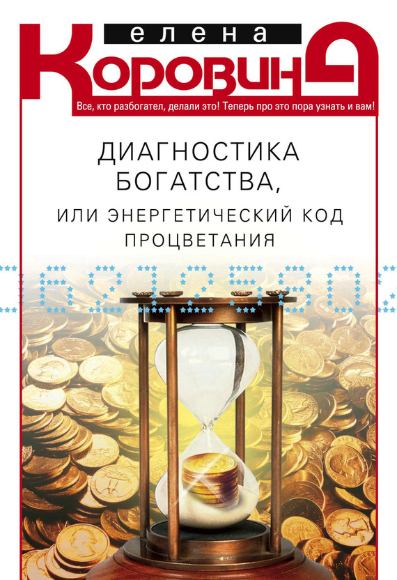 Диагностика богатства, или Энергетический код процветания