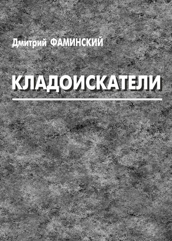 Кладоискатели (сборник)