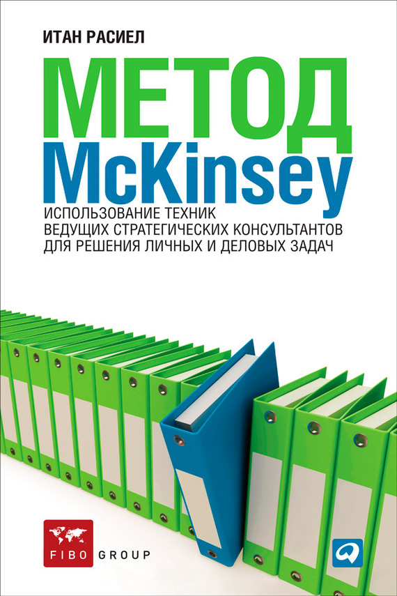 ����� McKinsey. ������������� ������ ������� �������������� ������������� ��� ������� ������ � ������� �����
