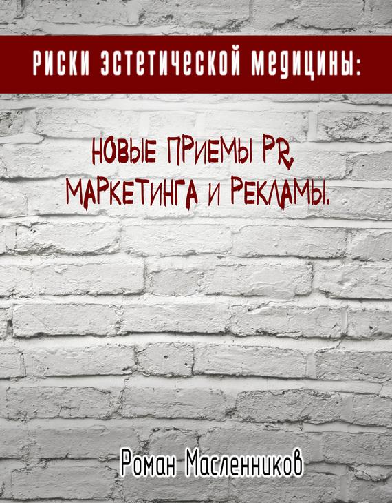 Риски эстетической медицины: Новые приемы PR, маркетинга и рекламы