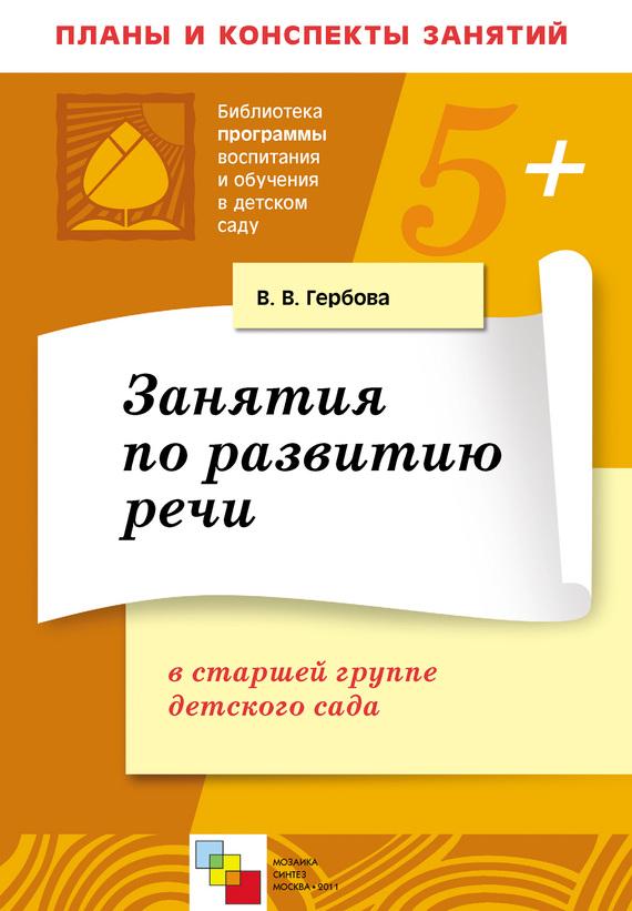 книги для развития речи взрослых скачать бесплатно