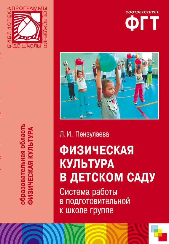 Книга музыкальные занятия в детском саду скачать