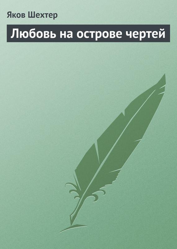Любовь на острове чертей (сборник)