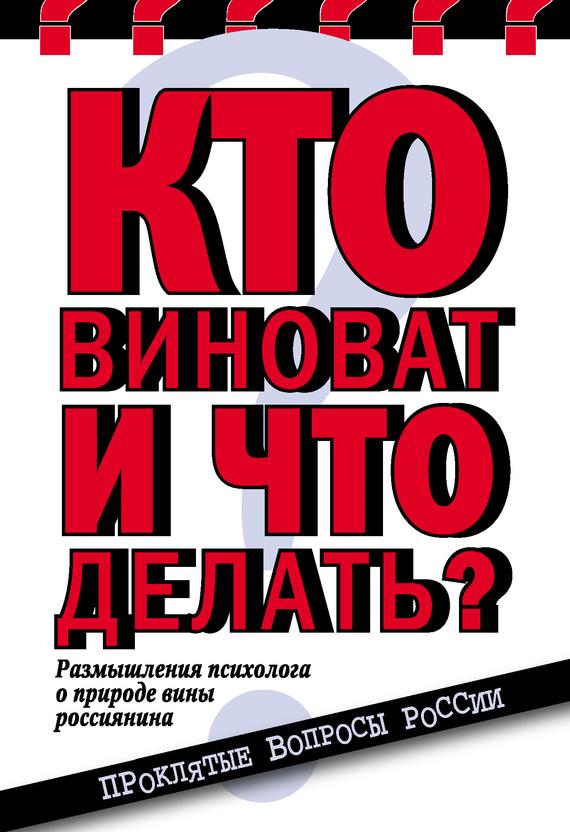 Кто виноват и что делать? Размышления психолога о природе вины россиянина