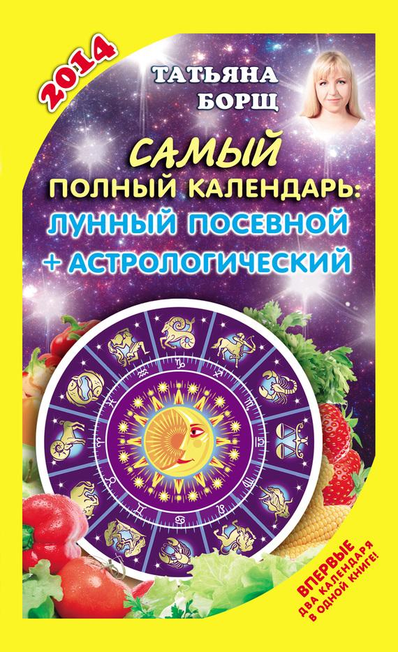 Самый полный календарь на 2014 год. Лунный посевной + астрологический