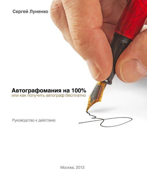 Автографомания на 100\%, или Как получить автограф бесплатно. Руководство к действию