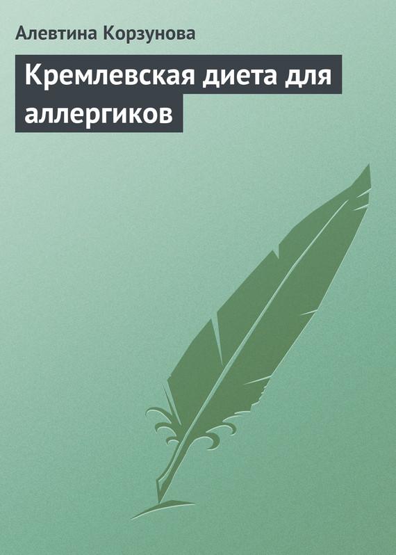 Кремлевская диета для аллергиков