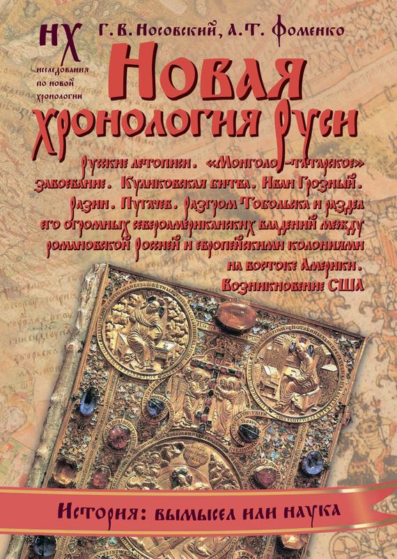 Новая хронология Руси