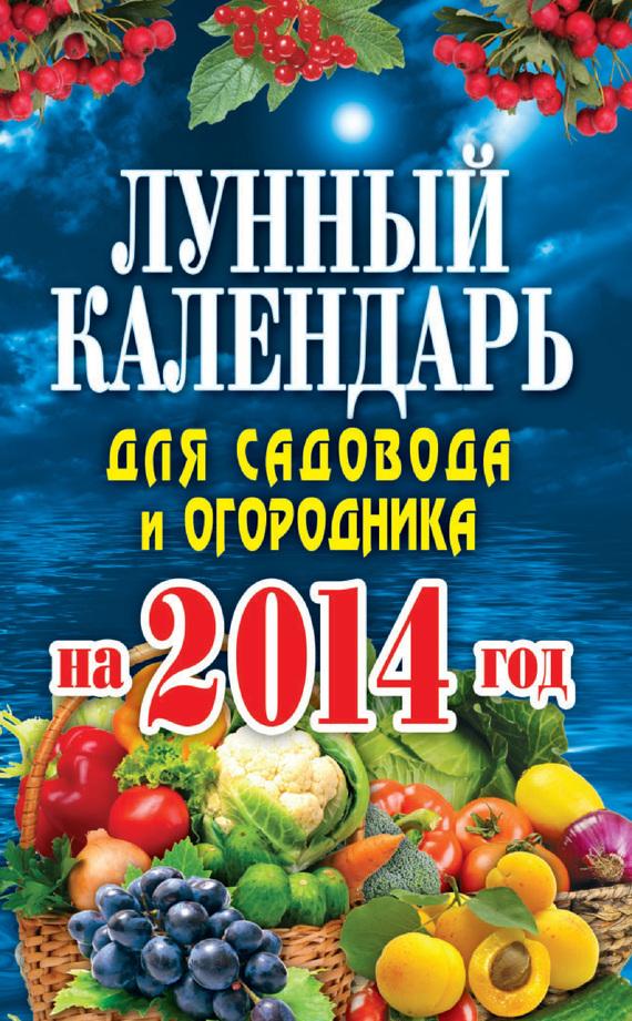 Лунный календарь для садовода и огородника на 2014 год