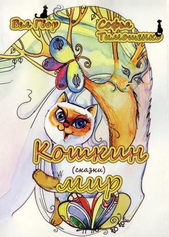 Кошкин мир (сборник)