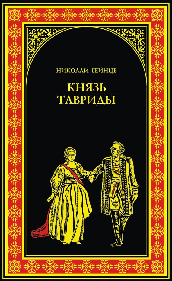 Князь Тавриды
