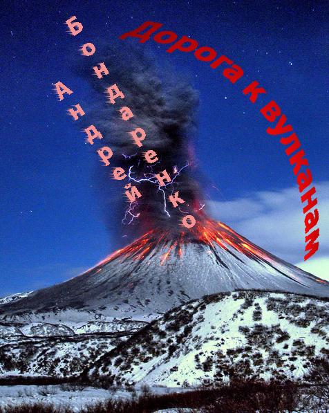 Дорога к вулканам