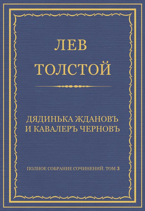 Полное собрание сочинений. Том 3. Произведения 1852–1856 гг. Дядинька Жданов и кавалер Чернов