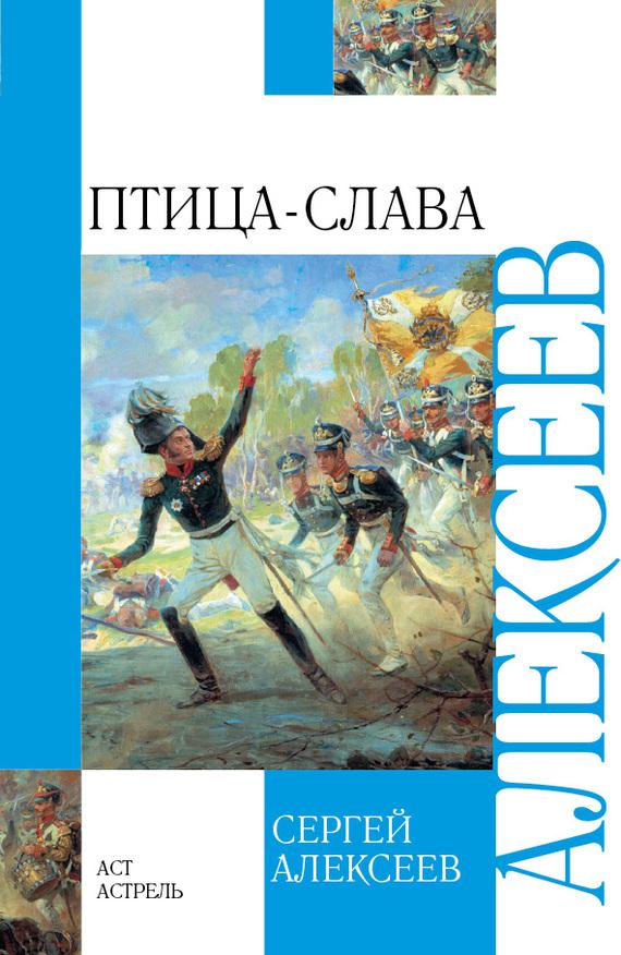 Птица-Слава. Рассказы об Отечественной войне 1812 года