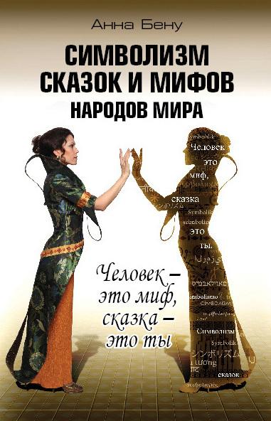 Символизм сказок и мифов народов мира. Человек – это миф, сказка – это ты