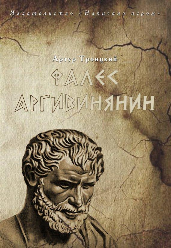 Фалес Аргивинянин