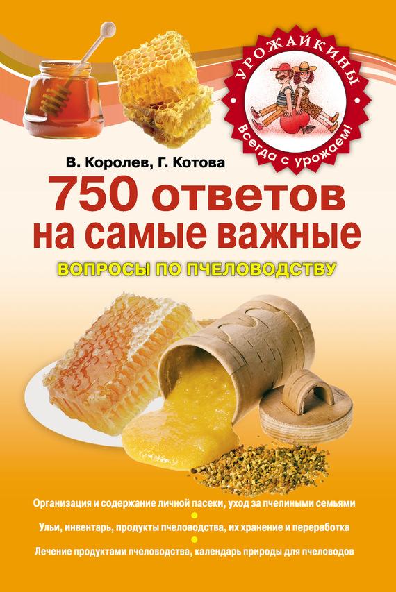 Скачать бесплатно книгу о пчеловодстве