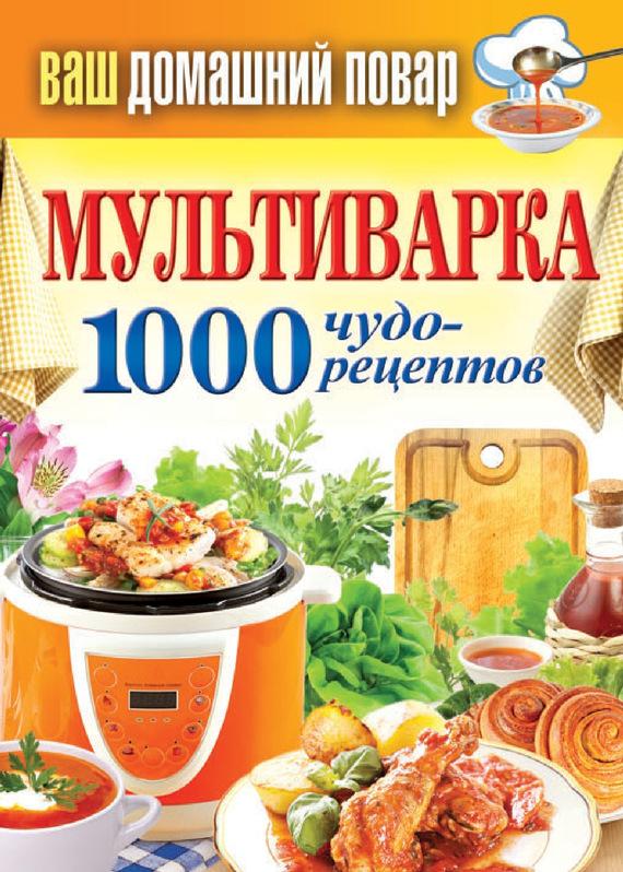 Мультиварка. 1000 чудо-рецептов