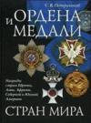Ордена и медали стран мирa