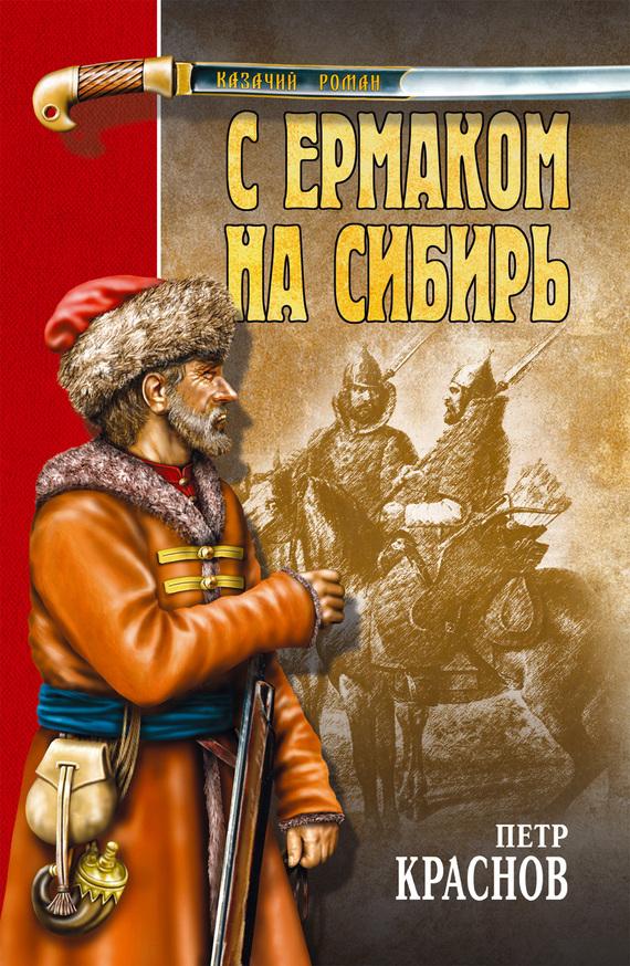С Ермаком на Сибирь (сборник)