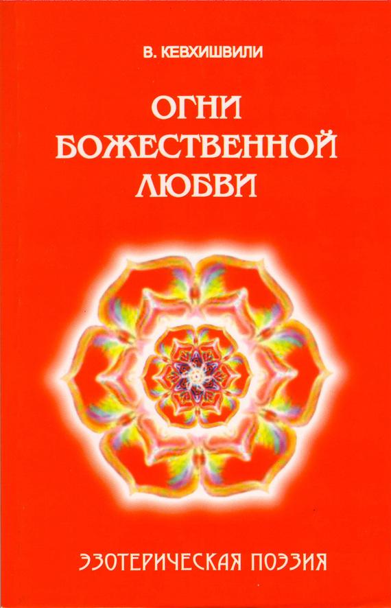 Огни Божественной Любви. Эзотерическая поэзия