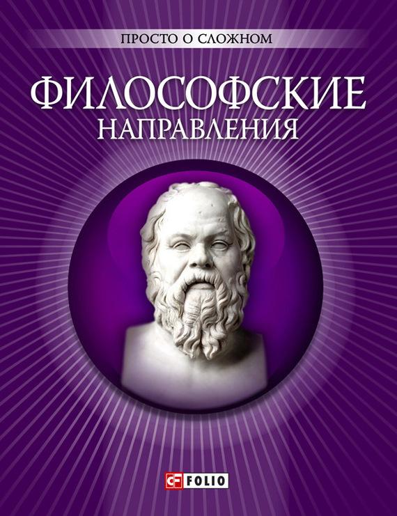 Философские направления