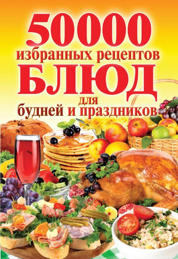 50 000 избранных рецептов блюд для будней и праздников