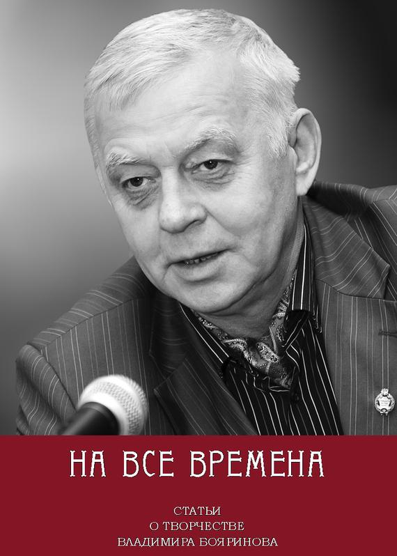 На все времена. Статьи о творчестве Владимира Бояринова