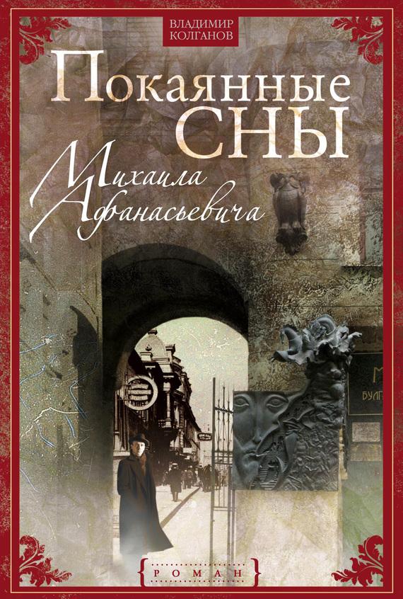 Покаянные сны Михаила Афанасьевича