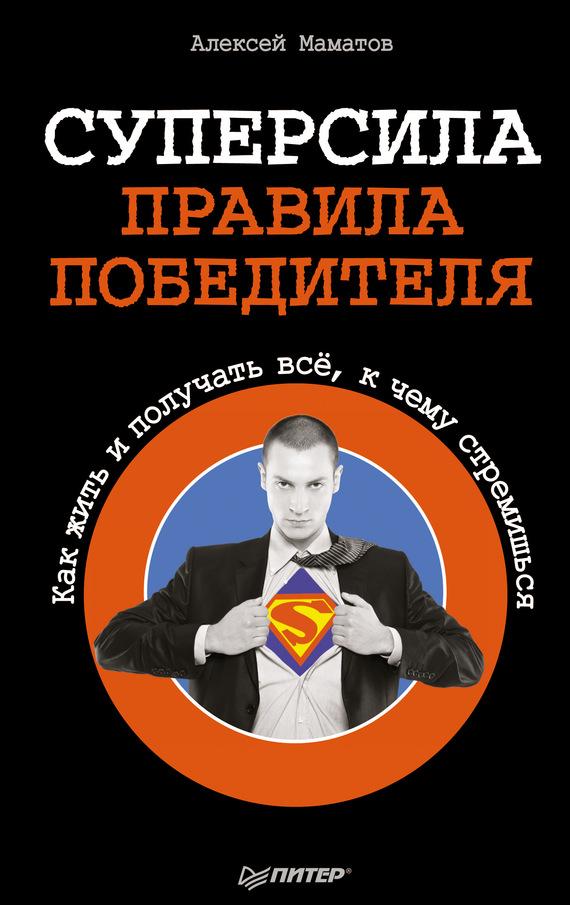 Суперсила – правила победителя. Как жить и получать всё, к чему стремишься