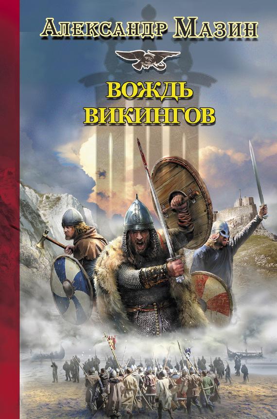Вождь викингов
