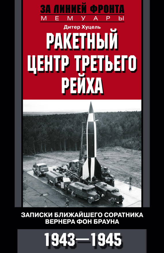 �������� ����� �������� �����. ������� ���������� ��������� ������� ��� ������. 1943�1945