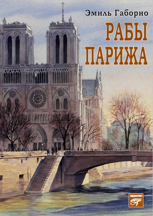 Рабы Парижа