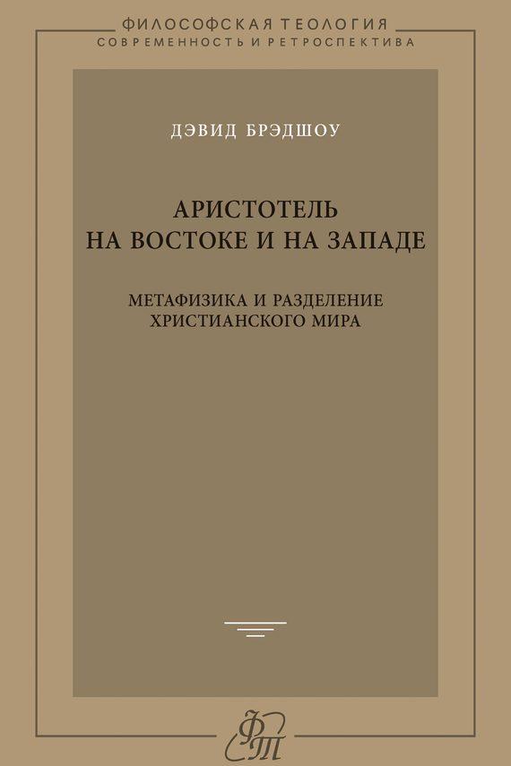 Аристотель на Востоке и на Западе. Метафизика и разделение христианского мира