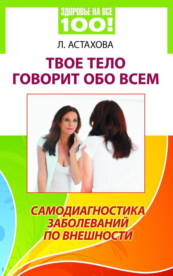 Самодиагностика заболеваний