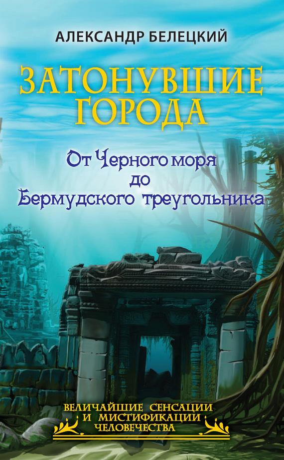 Затонувшие города. От Черного моря до Бермудского треугольника