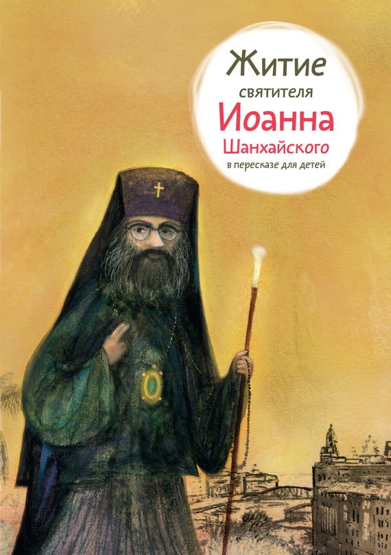 Книги серафима саровского скачать бесплатно