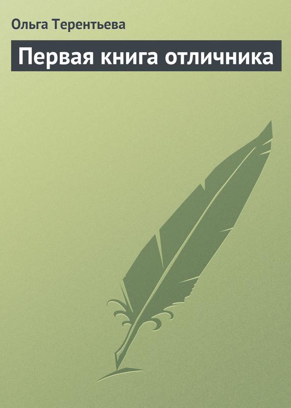 Первая книга отличника